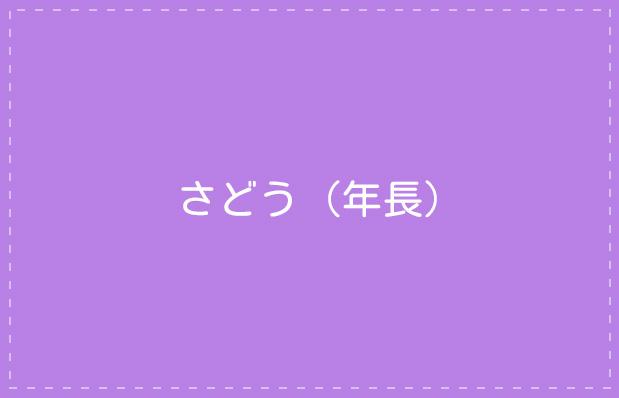 さどう(年長)